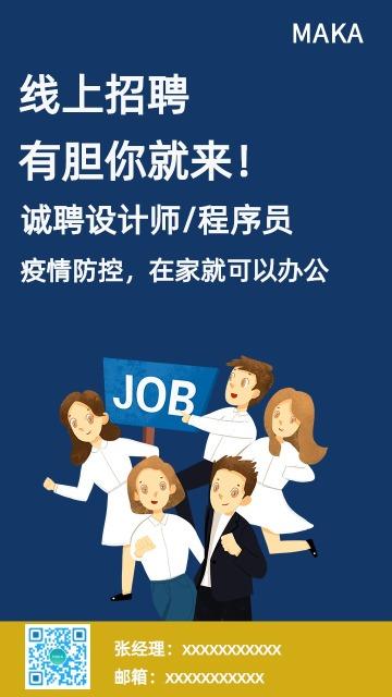 蓝色商务励志公司校园人才招聘海报模板