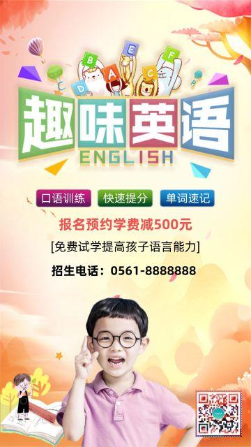 趣味英语辅导班补习班提分课堂招生海报