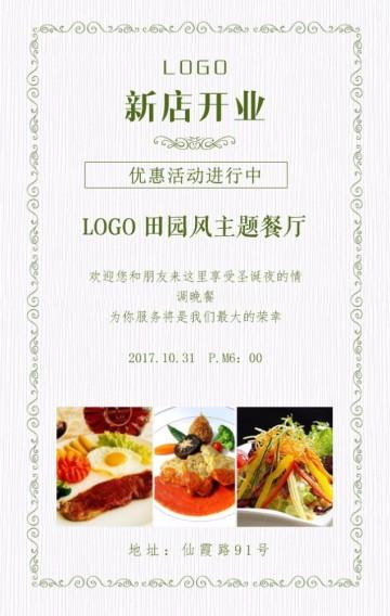 西餐厅开业 田园风餐厅开业欧式花纹绿色清新甜品店开业
