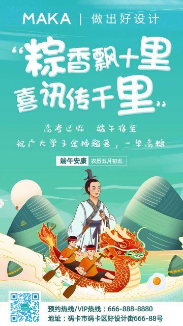 绿色简约风高考端午节粽飘香宣传海报