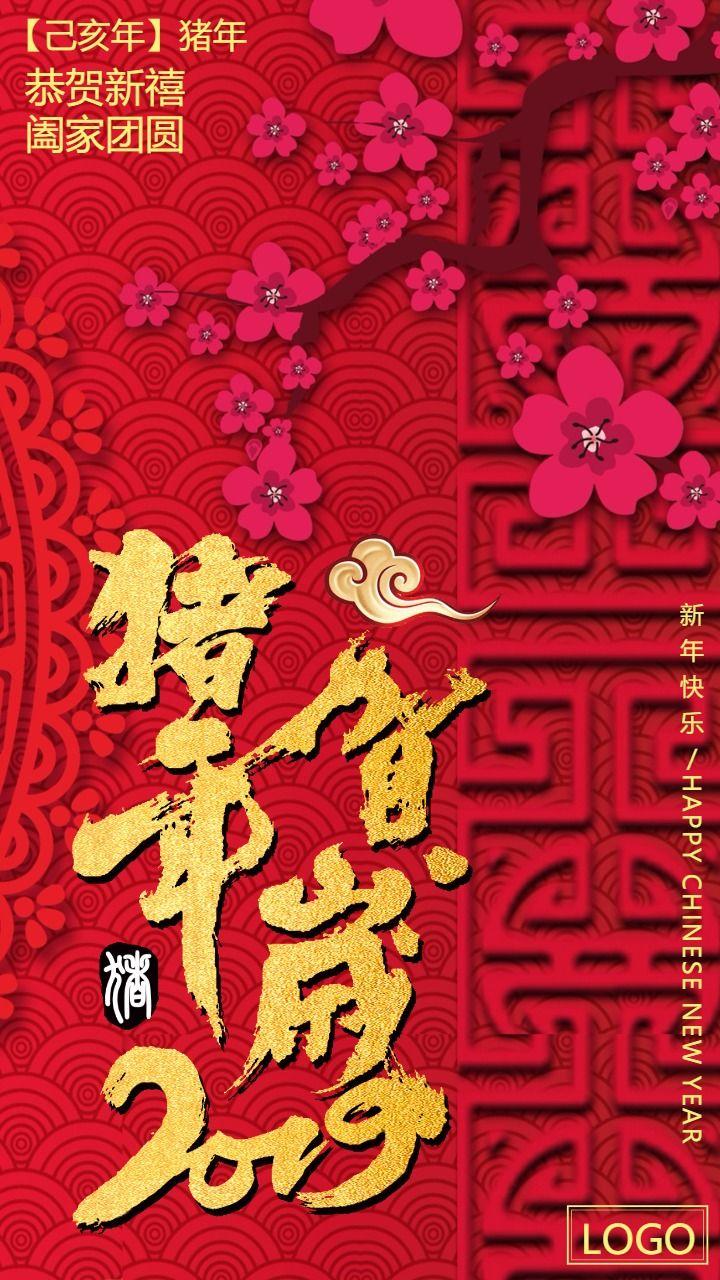 大红喜庆金猪贺岁喜迎春节祝福贺卡