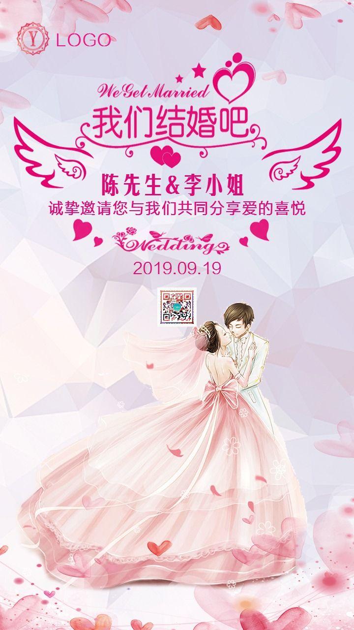 浪漫婚礼邀请函手机海报