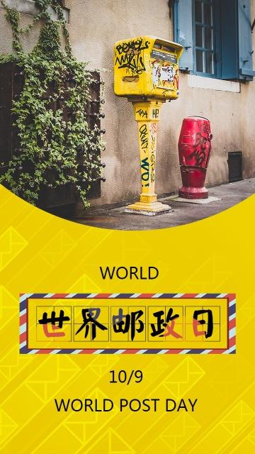 创意简约世界邮政日节日海报