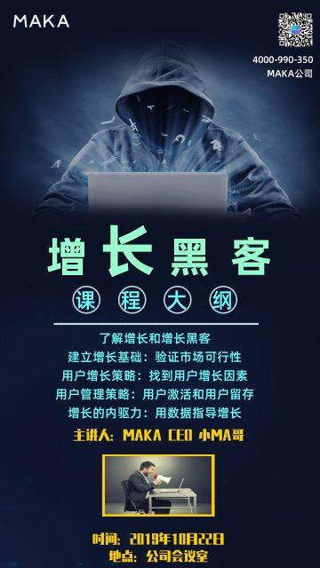 黑色科技增长黑客课程培训宣传海报