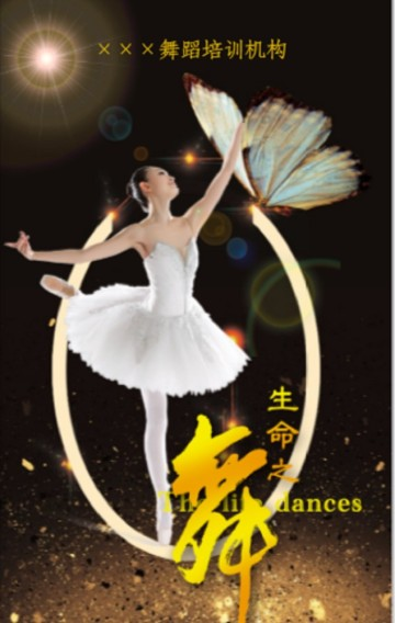 舞蹈培训班招生模板、艺术培训 高端时尚 儿童 成人皆可使用