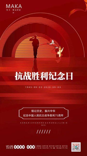 红色中国风抗日战争胜利75周年节日宣传手机海报
