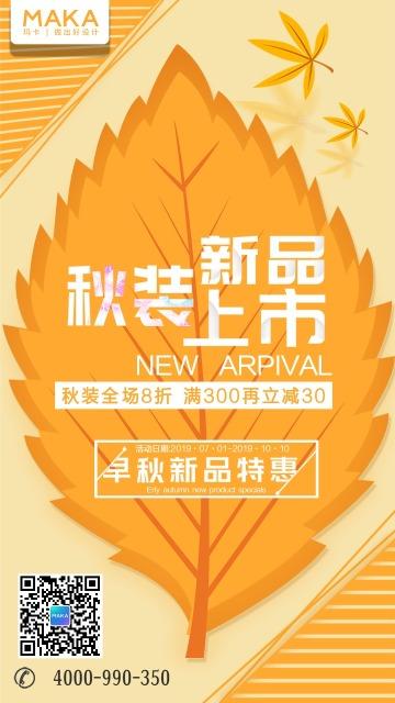 创意简约高端大黄色枫叶初秋上新促销秋冬上市小清新商场打折促销新品宣传海报