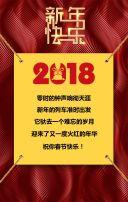 新年快乐 高端祝福贺卡 企业祝福 拜年 狗年吉祥 新年祝福 新春贺卡 新年贺卡 2018公司新春祝福