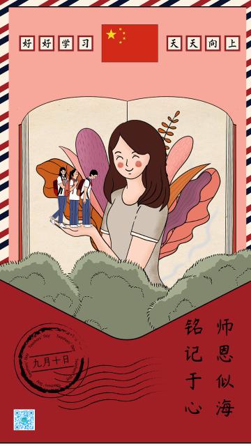 粉色创意插画教师节信封祝福宣传海报.