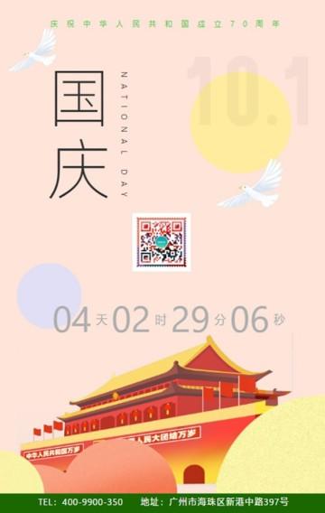 国庆节放假通知企业宣传H5