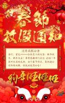 2018狗年春节放假通知(企业|淘宝|微商)