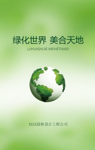 绿色风园林绿化公司手册