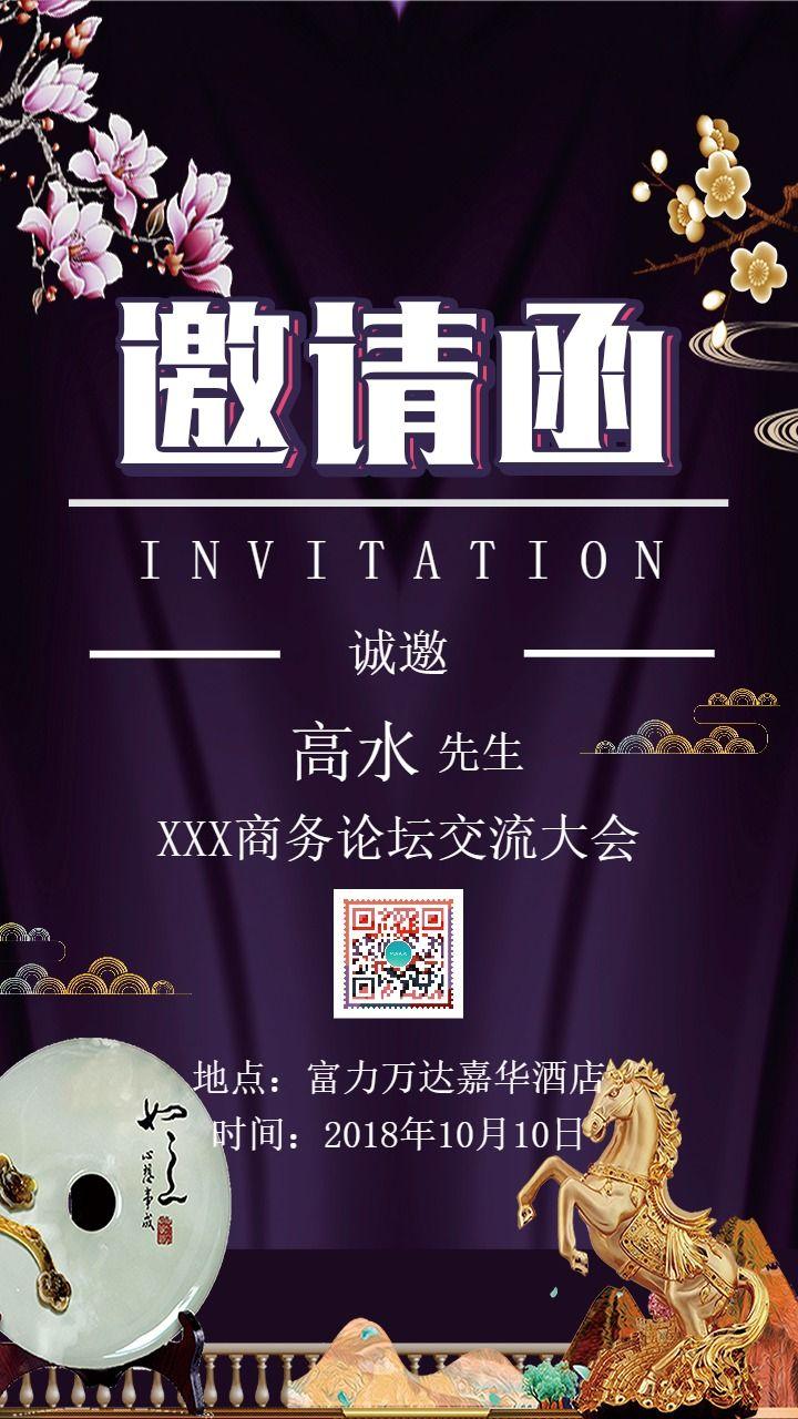 怀旧复古中国风公司会议邀请函海报通用