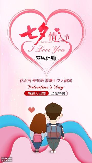 浪漫七夕情人节促销宣传活动
