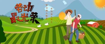 绿色卡通五一劳动节节日宣传微信公众号首图