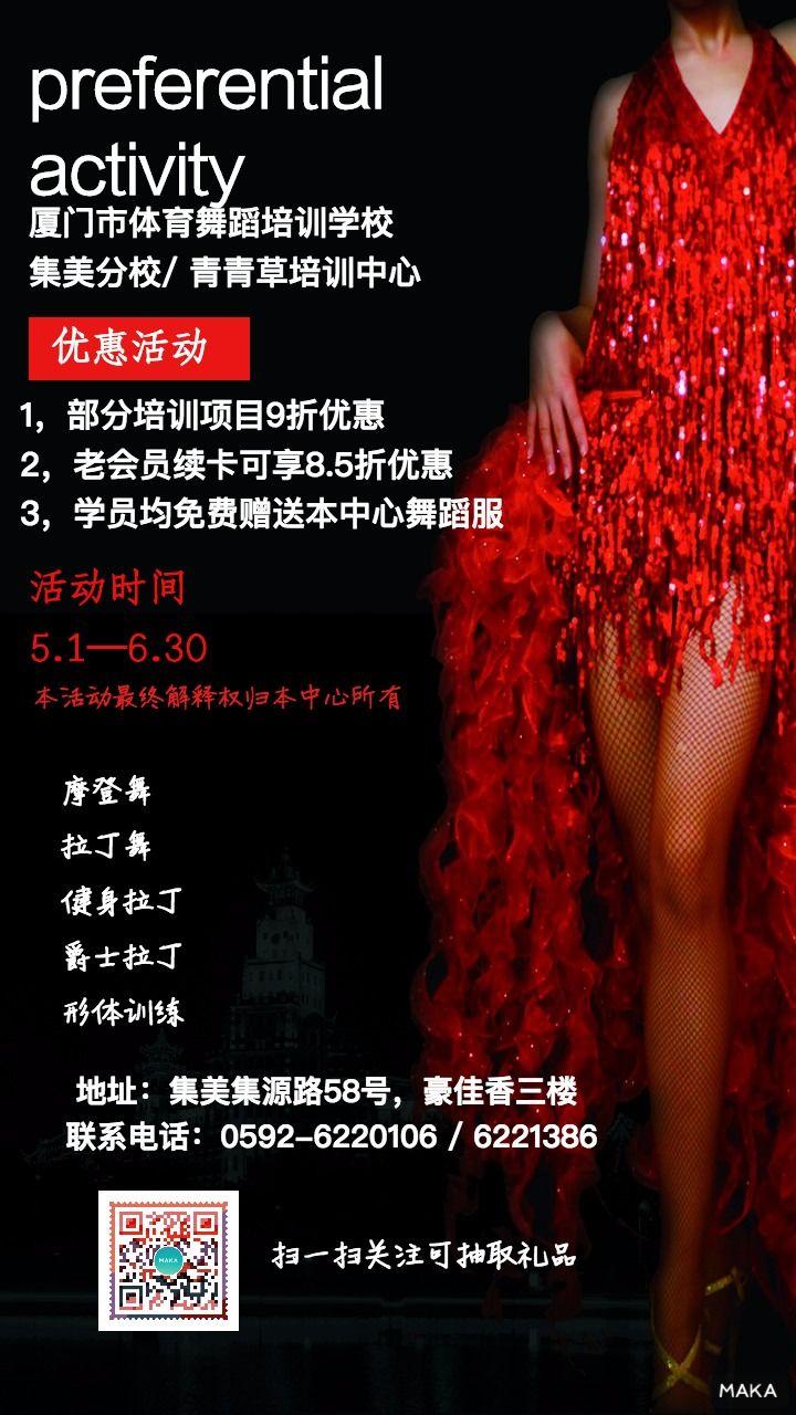 黑红舞蹈学校招生海报