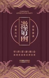 紫色传统中国风活动年会展会晚会邀请函请柬