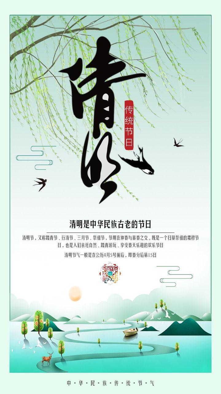中国风唯美清新绿色清明节宣传海报