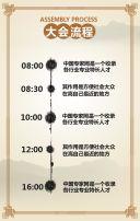 中国风大气会议邀请函