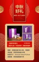 大红中国风中秋节礼品手册优惠活动产品促销
