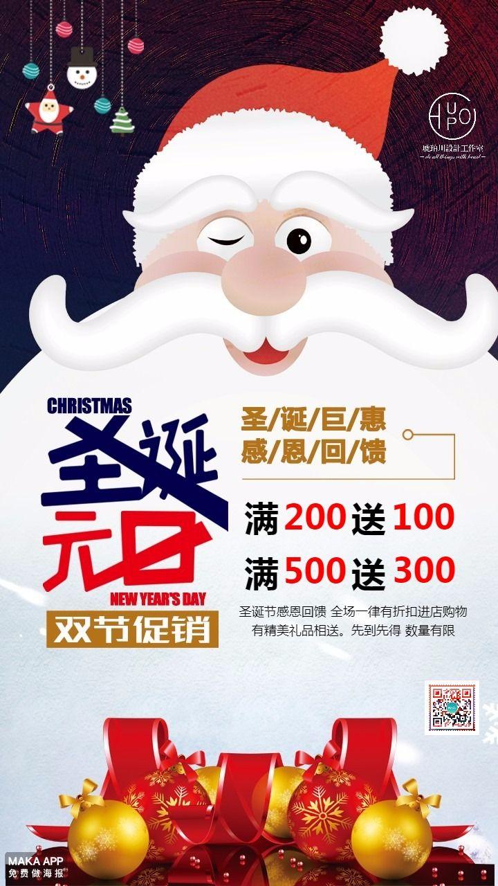 双旦圣诞节 宣传促销打折 创意海报 通用