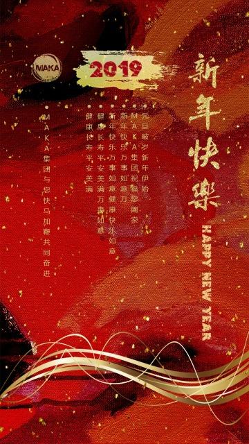 2019新年元旦贺卡,祝福卡,油画底纹红金色系,热烈醒目。