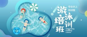 卡通插画风暑假班游泳班招生培训宣传公众号封面