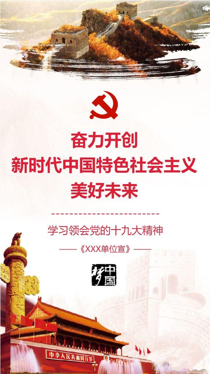 党建/中国梦/中国/中华民族伟大复兴