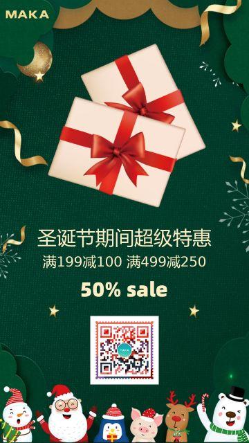 圣诞节购物特惠宣传海报