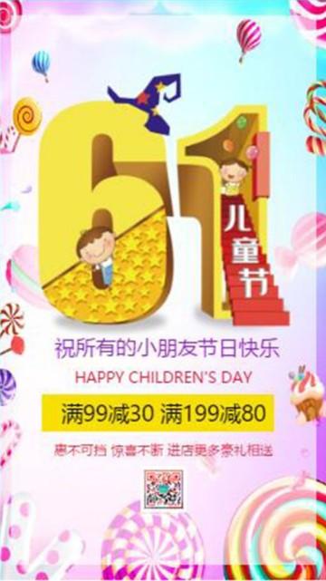 简约大气店铺六一儿童节节日促销活动宣传视频