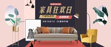 电商大促家具沙发灯饰家居室内促销新版公众号封面