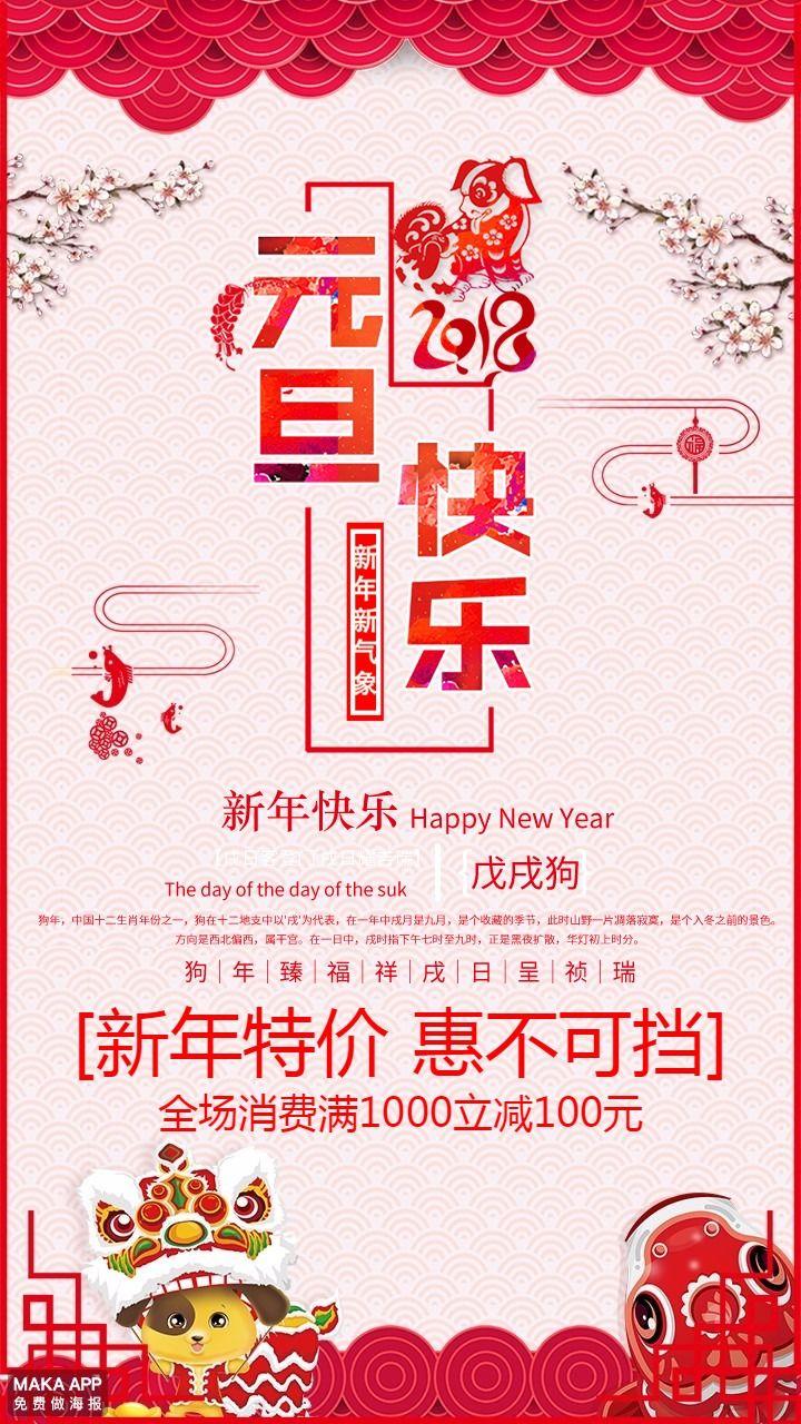 中国风新春钜惠2018狗年促销宣传海报