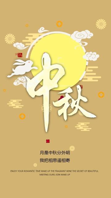 中秋节祝福节日祝福节日贺卡