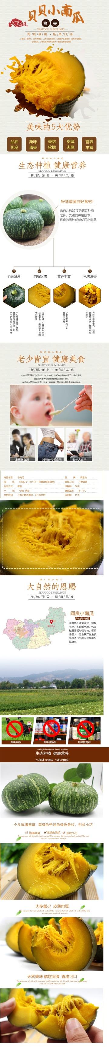 黄色简约食品果蔬南瓜电商宣传营销宝贝详情