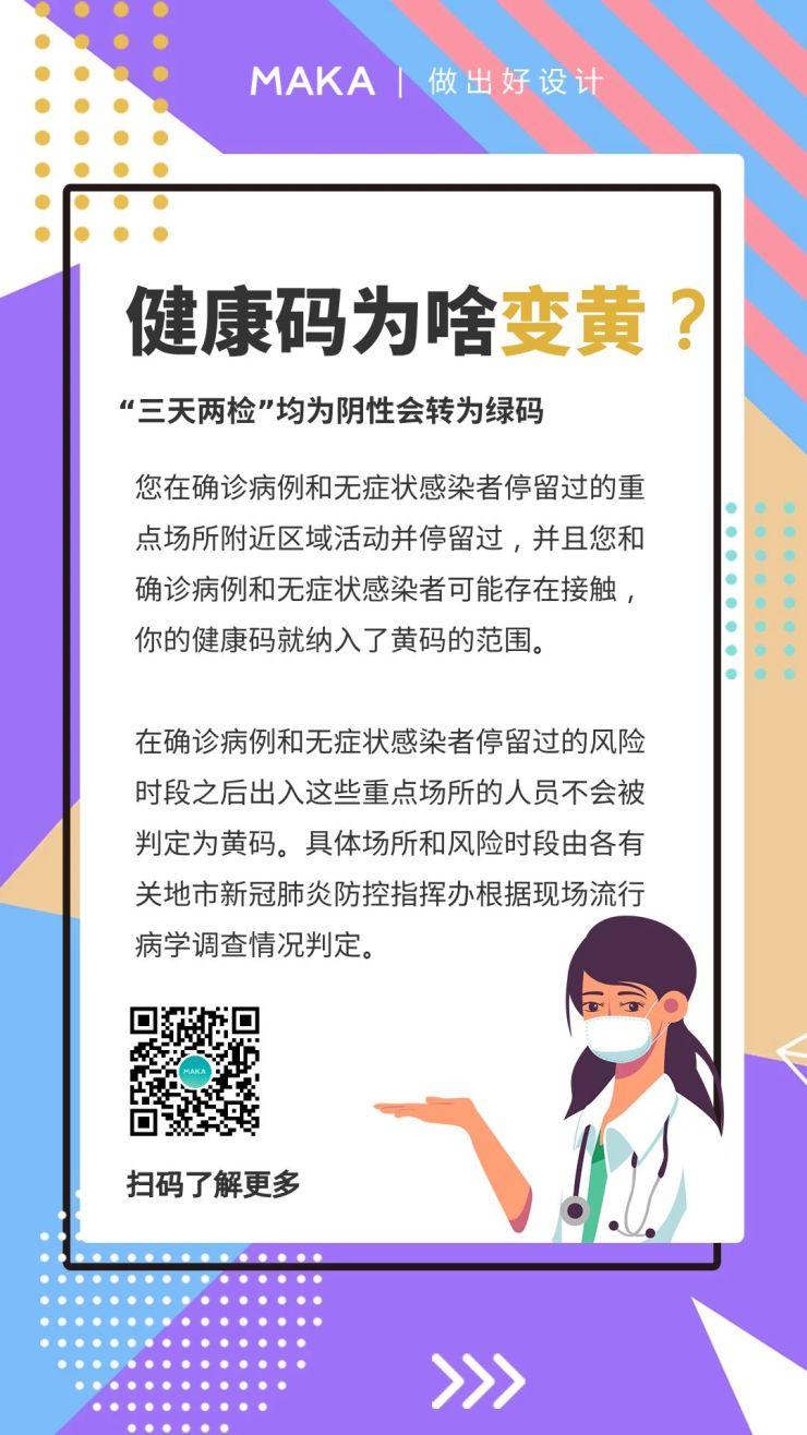 紫色孟菲斯风格防疫健康码变黄科普海报