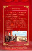 国庆节欢度国庆红色简约H5