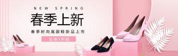 活动小清新女鞋产品促销宣传电商店铺banner