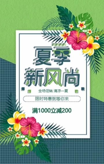小清新风夏季新品上市夏季促销上新产品宣传促销H5