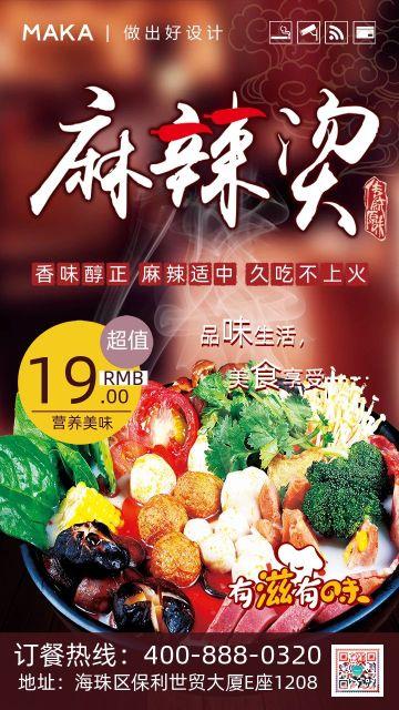 红色扁平促销活动特色小吃麻辣烫手机海报