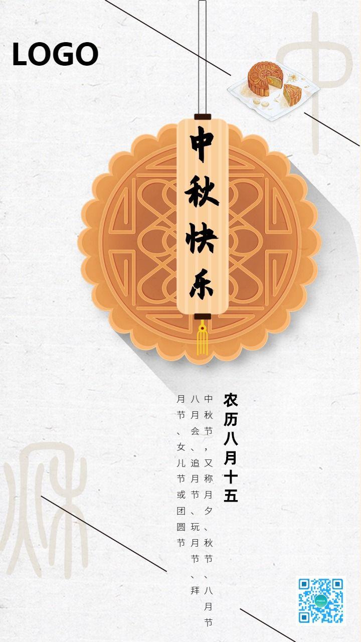 米色简约中秋快乐月饼促销海报