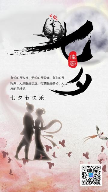 唯美中国风七夕节祝福问候贺卡日签海报