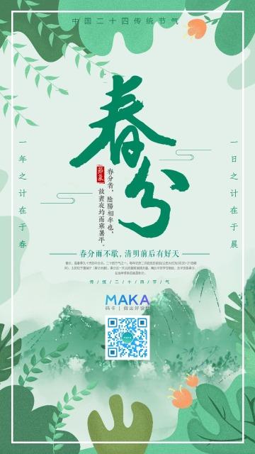 中国传统二十四节气春分企业宣传海报
