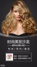 黑色时尚质感美发沙龙周年庆典促销海报