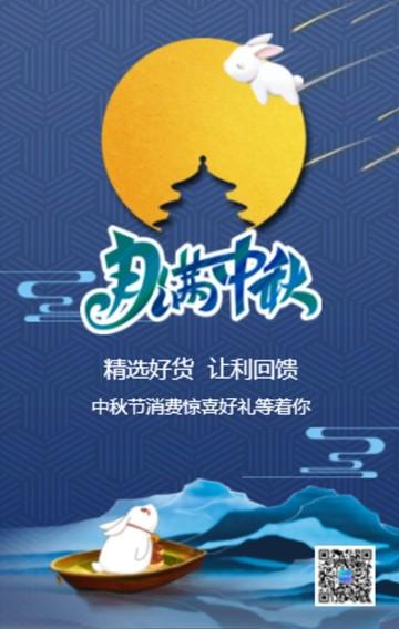 蓝色传统古风中秋节商家店铺促销活动宣传H5