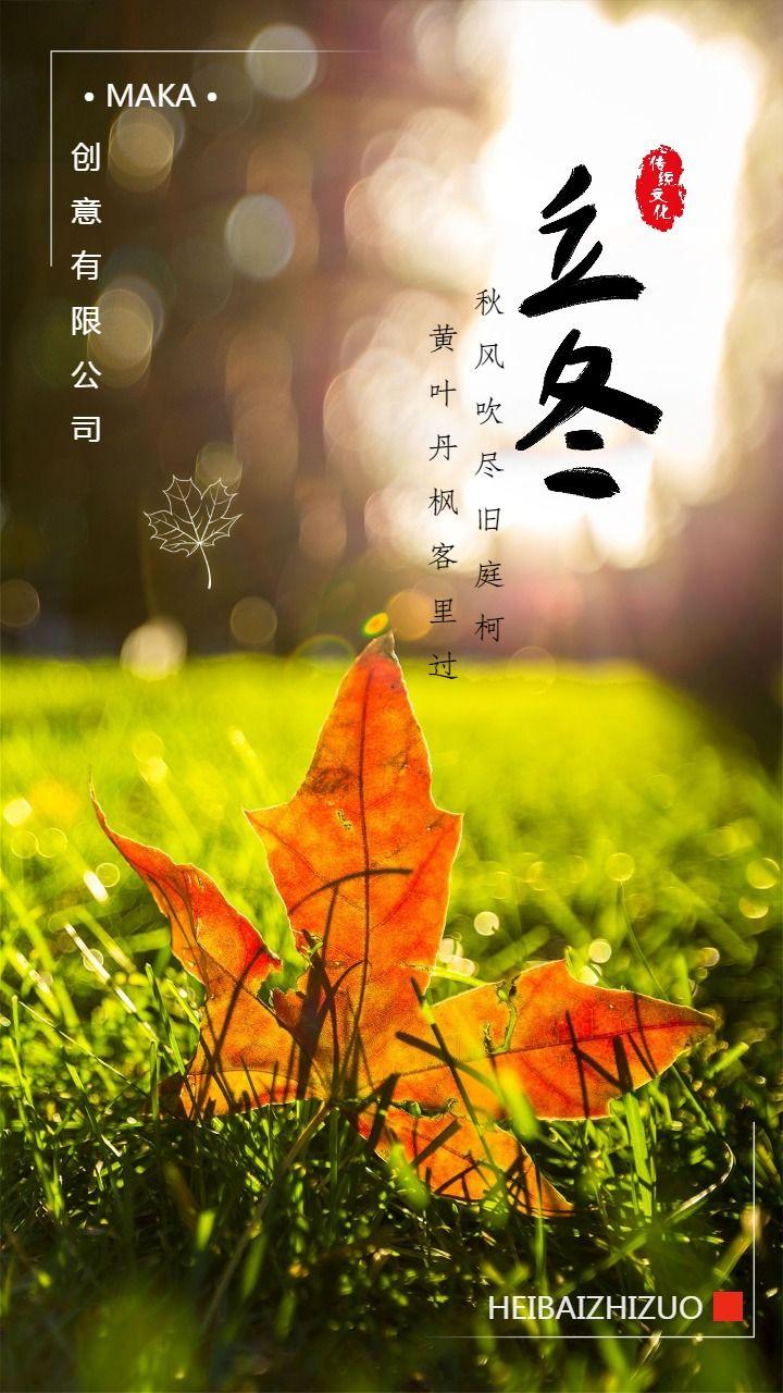 立冬 二十四节气 中国传统文化
