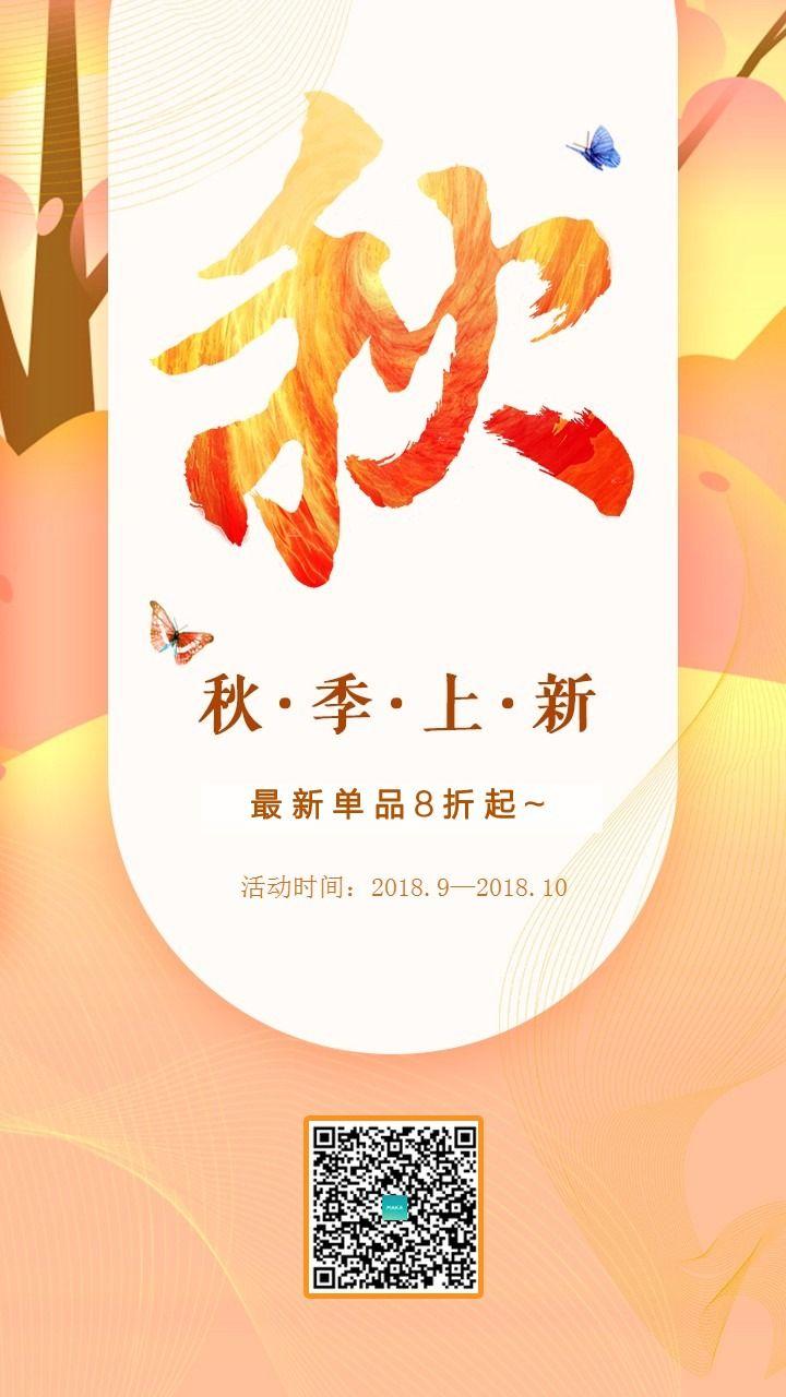 秋季上新 秋季海报 促销海报模板