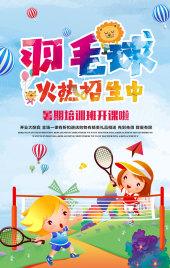 羽毛球暑期培训班招生