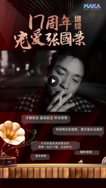 红色高端大气张国荣逝世17周年纪念日视频模板