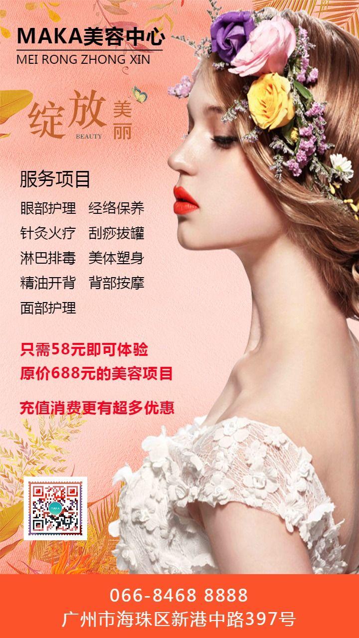 橙色简约唯美美容中心日常促销宣传海报