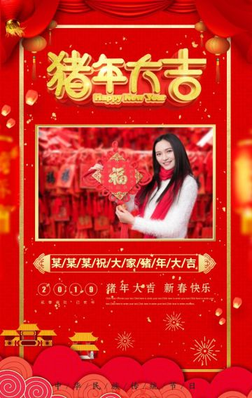 红色喜庆2019猪年春节个人祝福拜年贺卡翻页H5